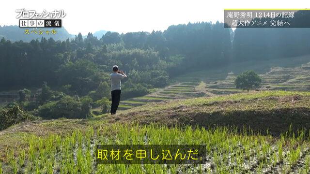 庵野秀明 プロフェッショナル 仕事の流儀 NHK シン・エヴァンゲリオン 密着取材に関連した画像-04