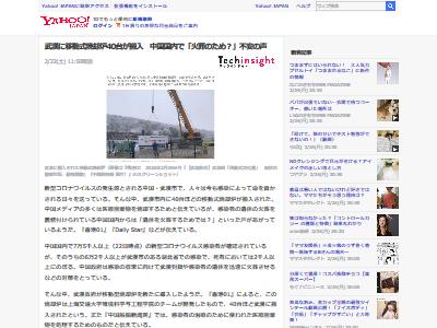 武漢 移動式焼却炉 新型コロナウイルスに関連した画像-02