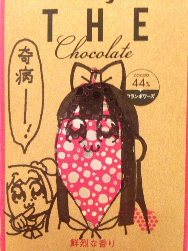 大川ぶくぶ ポプテピピック 明治 チョコレートに関連した画像-03