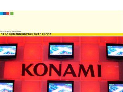 コナミ 小島秀夫 仕打ち 海外メディアに関連した画像-02