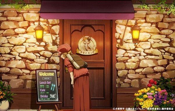 異世界食堂2期制作決定に関連した画像-01