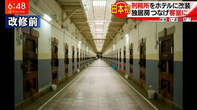 奈良 少年刑務所 監獄ホテルに関連した画像-04