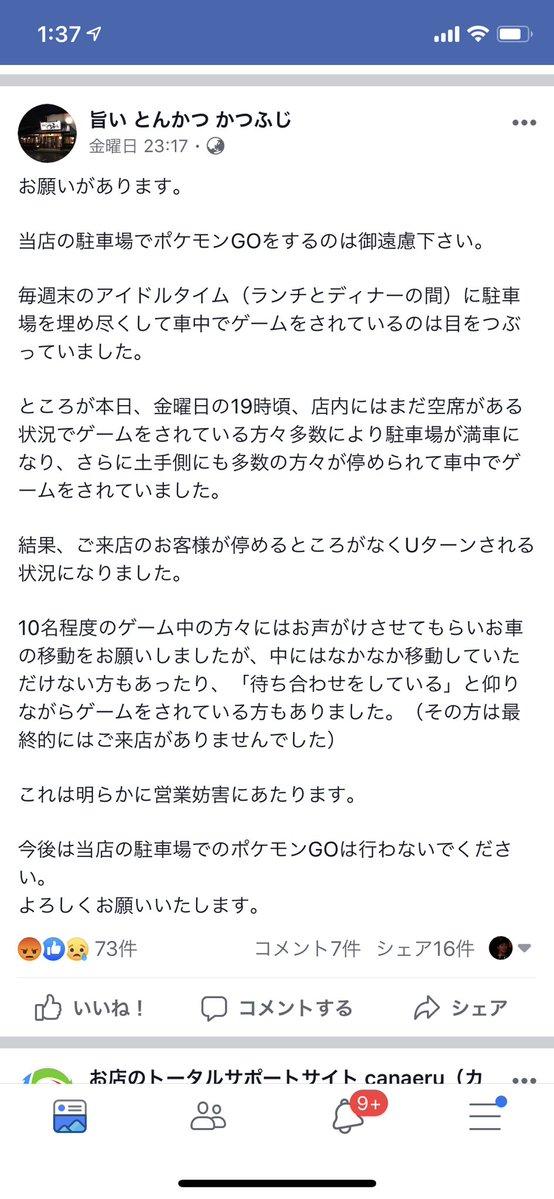 ポケモンGO 営業妨害に関連した画像-02