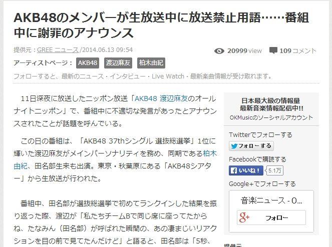 放送 禁止 用語 放送禁止用語の一覧!失言をした芸能人/有名人13名も徹底解説【2021最...