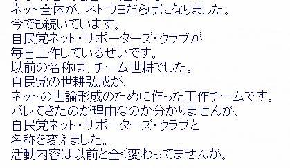 ネトウヨ 自民党 工作員 バイトに関連した画像-03