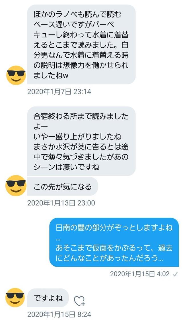 ラノベ 作家 ファン DM 弱キャラ友崎くんに関連した画像-05