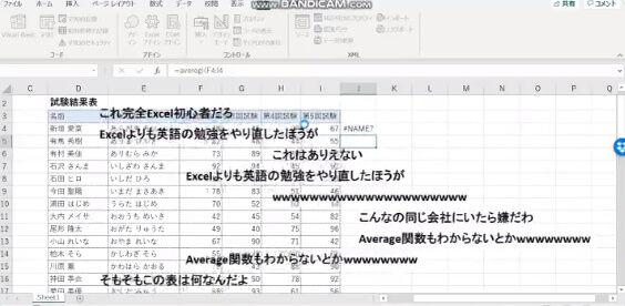 エクセル 関数 数式 操作中 打ち間違い ニコニコ動画 煽り コメント マクロに関連した画像-03