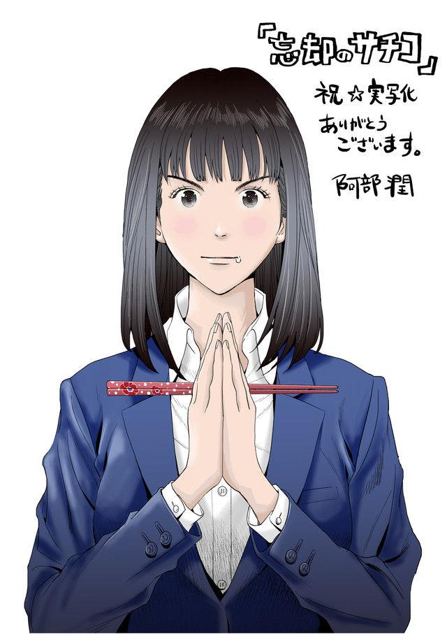 グルメ漫画 忘却のサチコ 実写ドラマ化 高畑充希に関連した画像-03