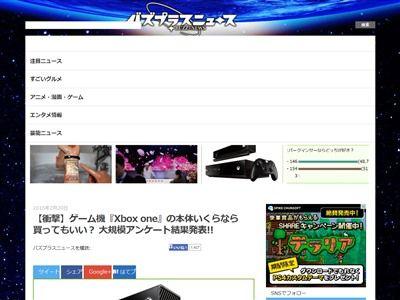 XboxOne 適正価格に関連した画像-02