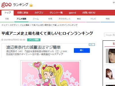 平成 アニメ ヒロイン ランキングに関連した画像-02