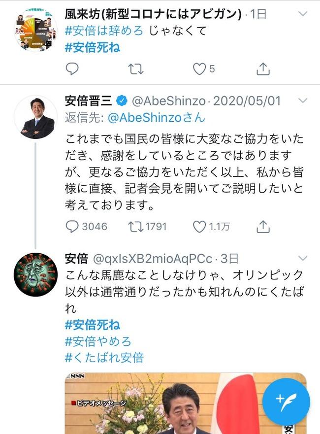 安倍晋三 安倍総理 安倍首相 木村花 左翼 誹謗中傷 ダブスタ お前が言うなに関連した画像-06