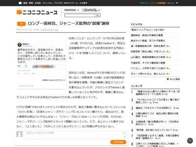 ロンブー 田村亮 誤爆に関連した画像-02