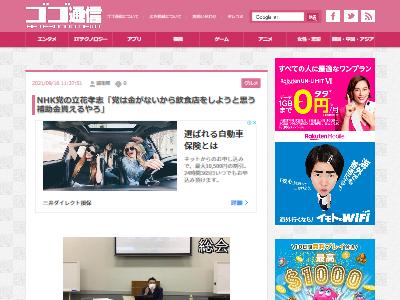 NHK党立花孝志飲食店補助金目当てに関連した画像-02