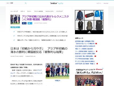 サッカー アジア杯 初戦 トルクメニスタン 韓国 反応に関連した画像-02