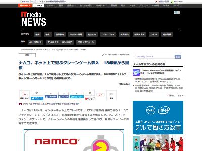 ナムコ ネットクレーンゲーム とるモに関連した画像-02