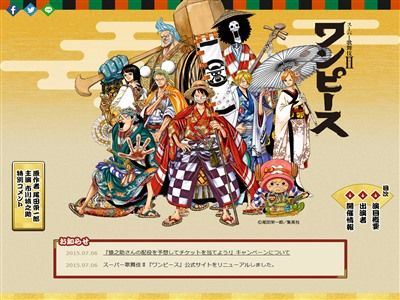 歌舞伎 ワンピース 市川猿之助に関連した画像-05