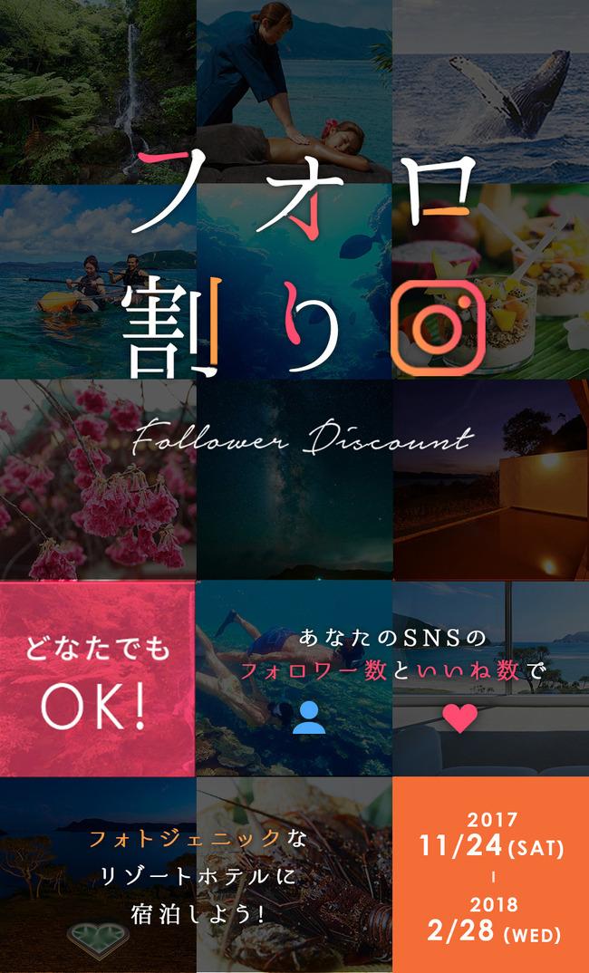 奄美大島 フォロ割 ツイッター インスタ フェイスブック フォロワー 割引 旅行 宿泊費に関連した画像-03