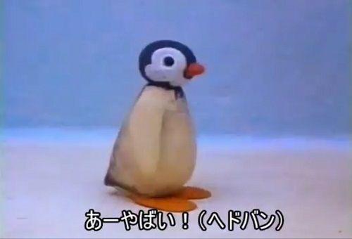 ピングー 新作 ケツデカピングー NHK ニコニコ動画 ツイッターに関連した画像-10