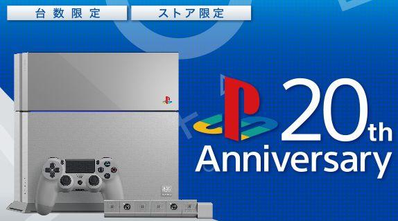PS4 20周年アニバーサリーエディションに関連した画像-01