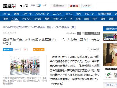 長崎 平和 式典 左翼 安倍に関連した画像-02