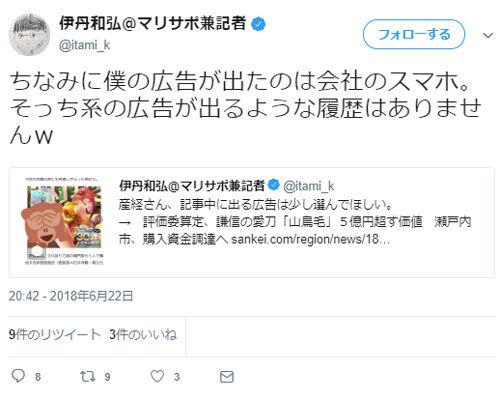 朝日新聞 産経 広告 ツイッター 伊丹和弘 戦国アスカZEROに関連した画像-05