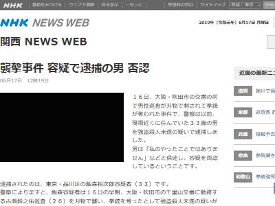 大阪拳銃強奪事件 無罪 犯人 飯森裕次郎 精神障害者 2級に関連した画像-02