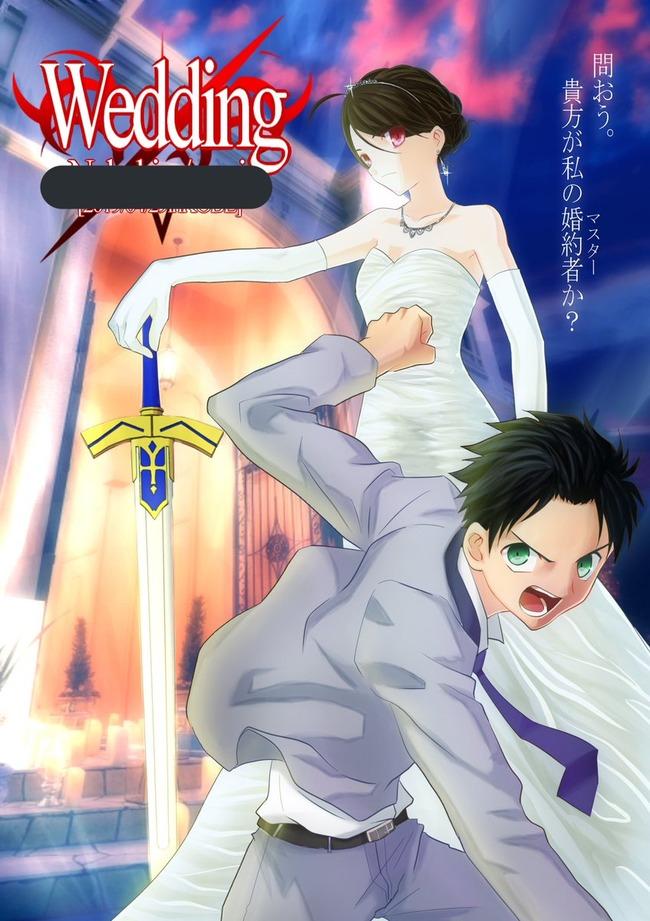 Fate 夫婦 結婚 結婚式 エクスカリバー 入刀に関連した画像-03