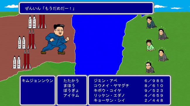 幸福実現党 幸福の科学 非公式クリエイターチー北朝鮮  動画 RPGに関連した画像-29