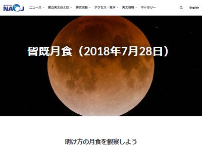 火星 地球 皆既月食に関連した画像-03