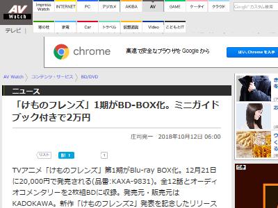 けものフレンズ Blu-ray BOX ミニガイドブックに関連した画像-02