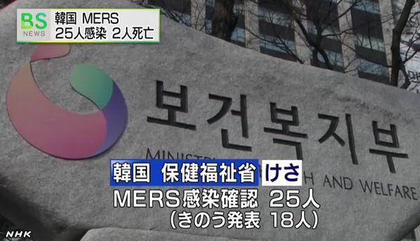 MERS 韓国 アシアナ航空に関連した画像-01