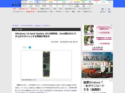 Windows10 エイプリルアップデート SSDクラッシュに関連した画像-02