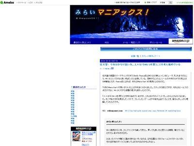 WiiU 良い年に関連した画像-02