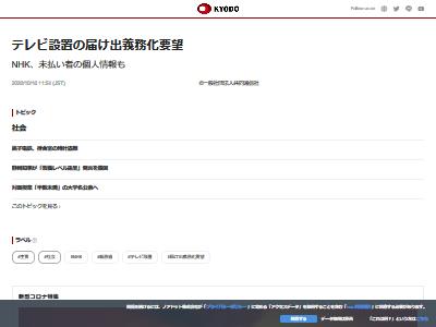 NHK テレビ設置 届け出 要望に関連した画像-02