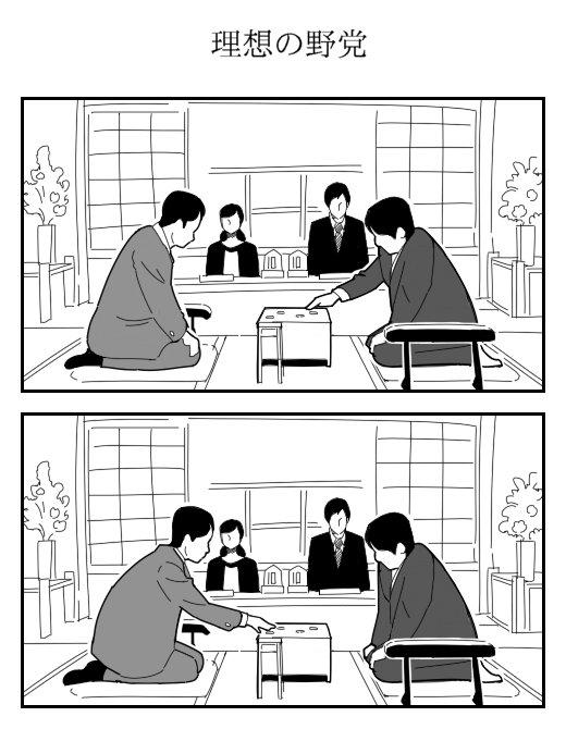 政治 野党 将棋に関連した画像-02