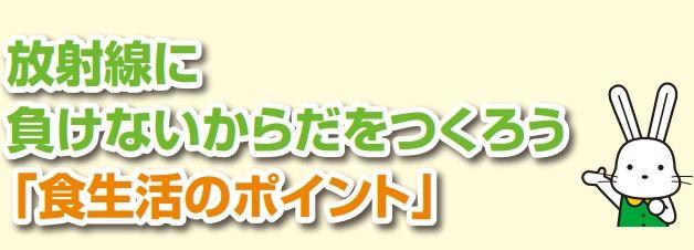 福島 放射線に関連した画像-01