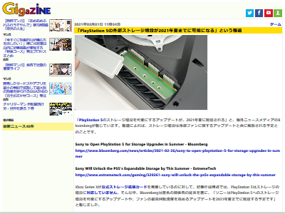 噂 PS5 拡張ストレージ ストレージ増設 アップデート 今年 配信に関連した画像-02