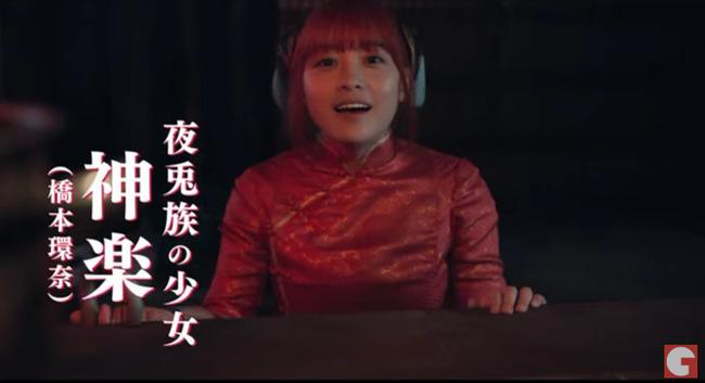 銀魂 映画 実写 小栗旬 菅田将暉 橋本環奈に関連した画像-10