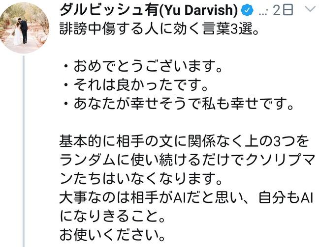 ダルビッシュ有 誹謗中傷 おめでとうございます それは良かったですに関連した画像-05