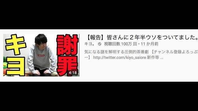 キヨ動画タイトルに関連した画像-24