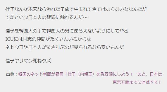 佳子内親王 脅迫 2ちゃんねるに関連した画像-03