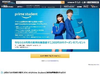 学生向け Amazonプライム 月額200円に関連した画像-02
