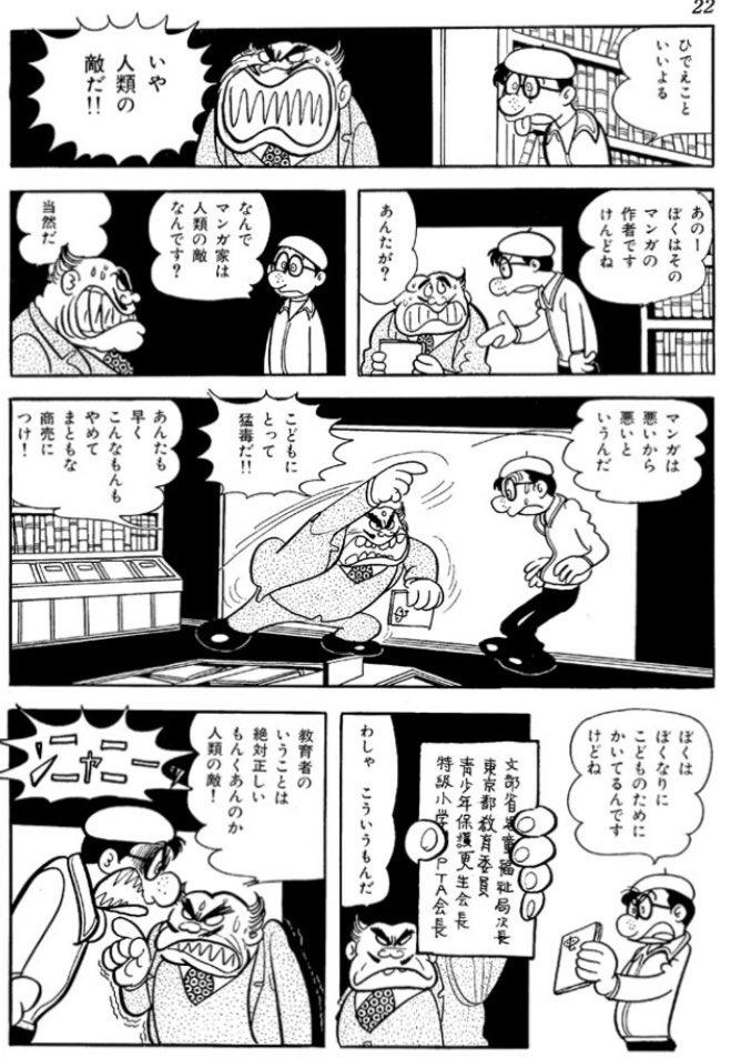 漫画 大ヒット 暴力的 鬼滅の刃 手塚治虫 令和 昭和に関連した画像-03