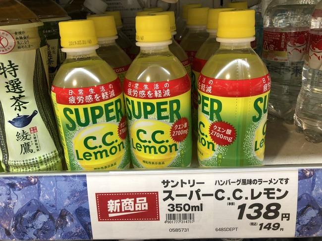 スーパーC.C.レモン ハンバーグ 風味 ラーメンに関連した画像-02
