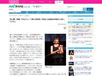 ガルパン 渕上舞 新人声優賞に関連した画像-02