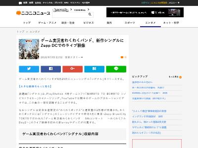 ゲーム実況者わくわくバンド ニューシングル シグナル PlayStation4 イメージソングに関連した画像-02