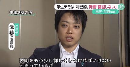 武藤貴也 自民党 未成年 男性 買春 奴隷 LINEに関連した画像-01
