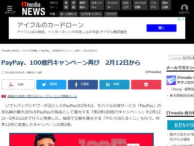 PayPay 100億円あげちゃうキャンペーン 第二弾に関連した画像-02