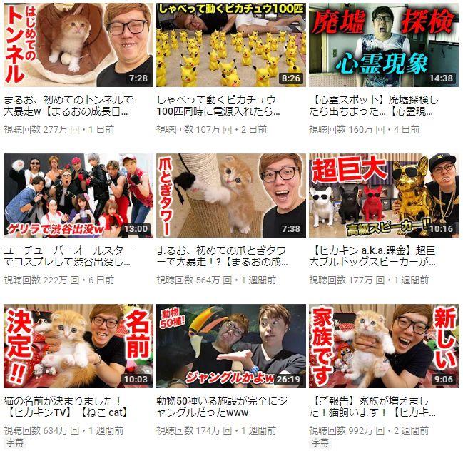 ヒカキン 猫 再生数 まるお ネコ YouTuberに関連した画像-03