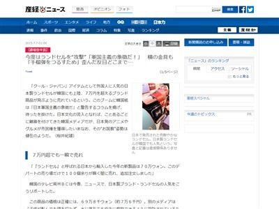 韓国 ランドセル メディア 軍国主義 反日 クールジャパン ブランド 手りゅう弾 伊藤博文 大正天皇に関連した画像-02